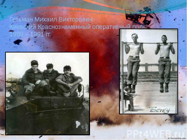 Гетьман Михаил Викторович Киевский Краснознаменный оперативный полк 1989 – 1991 гг.