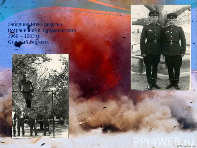 Заводнов Иван Никитич Пограничник в Туркменистане 1960 – 1963 гг. Старший сержант.