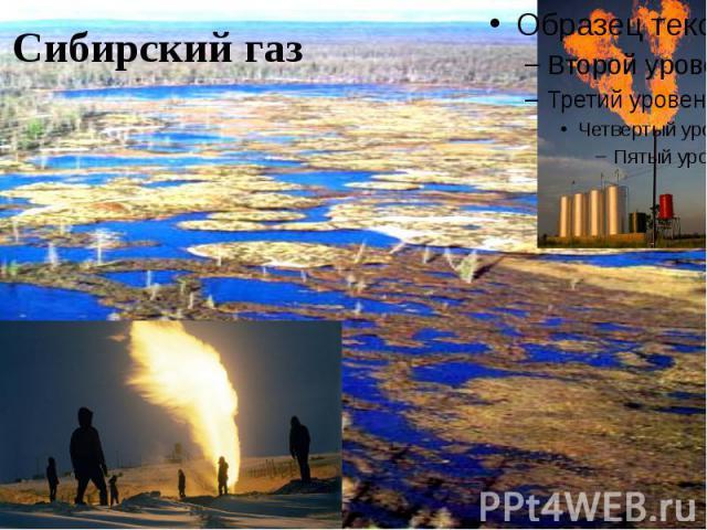 Сибирский газ