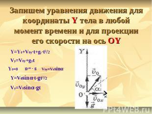 Запишем уравнения движения для координаты Y тела в любой момент времени и для пр