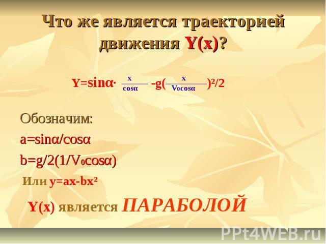 Что же является траекторией движения Y(x)? Обозначим: a=sinα/cosα b=g/2(1/V0cosα)