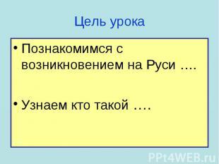 Познакомимся с возникновением на Руси …. Познакомимся с возникновением на Руси …