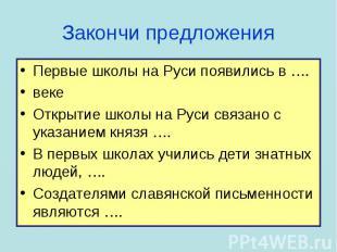 Первые школы на Руси появились в …. Первые школы на Руси появились в …. веке Отк