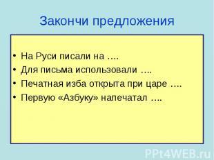 На Руси писали на …. Для письма использовали …. Печатная изба открыта при царе …