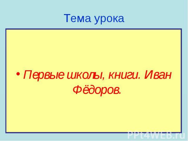 Первые школы, книги. Иван Фёдоров.