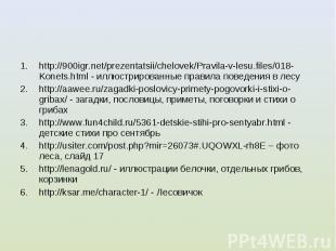http://900igr.net/prezentatsii/chelovek/Pravila-v-lesu.files/018-Konets.html - и