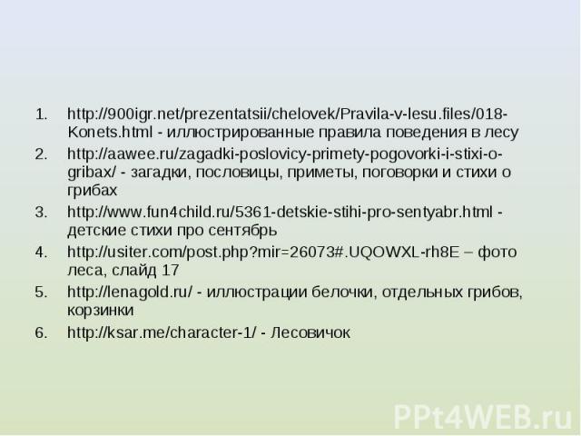 http://900igr.net/prezentatsii/chelovek/Pravila-v-lesu.files/018-Konets.html - иллюстрированные правила поведения в лесу http://900igr.net/prezentatsii/chelovek/Pravila-v-lesu.files/018-Konets.html - иллюстрированные правила поведения в лесу http://…
