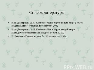 Н.Я. Дмитриева А.Н. Казаков «Мы и окружающий мир»2 класс Издательство «Учебная л