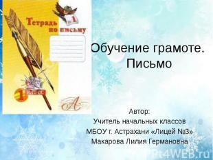 Обучение грамоте. Письмо Автор: Учитель начальных классов МБОУ г. Астрахани «Лиц