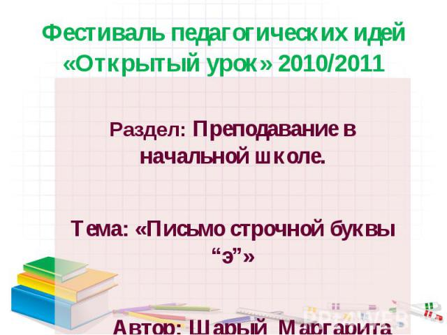 Фестиваль педагогических идей «Открытый урок» 2010/2011