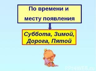 По времени и По времени и месту появления