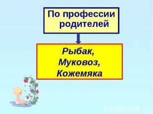 По профессии родителей По профессии родителей