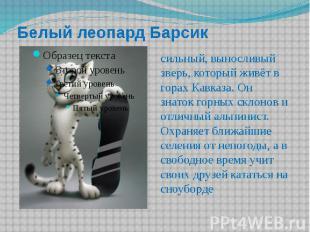 Белый леопард Барсик