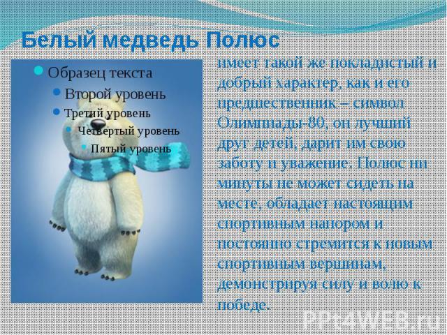 Белый медведь Полюс