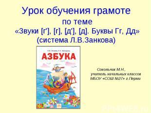 Урок обучения грамоте по теме «Звуки [г'], [г], [д'], [д]. Буквы Гг, Дд» (систем