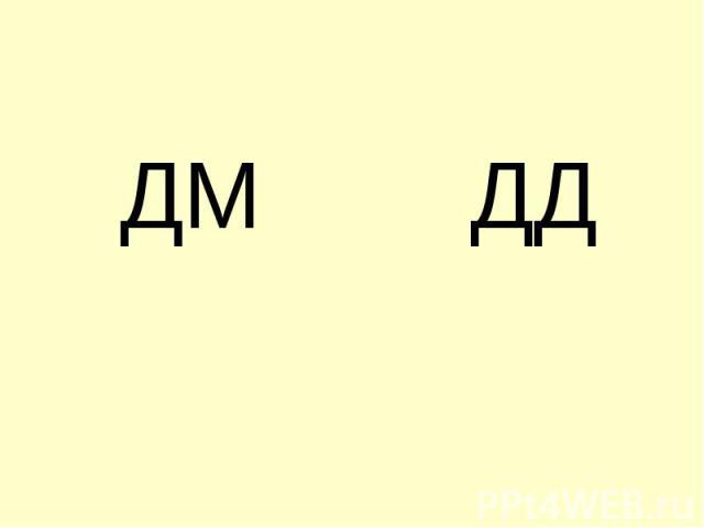 ДМ ДД ДМ ДД