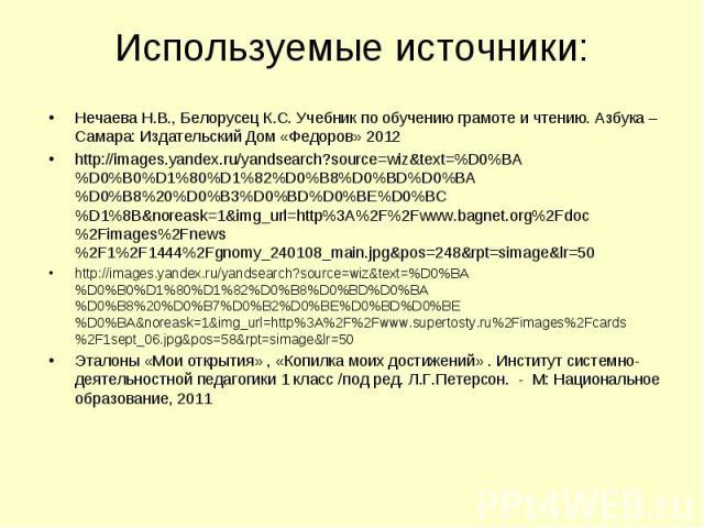 Используемые источники: Нечаева Н.В., Белорусец К.С. Учебник по обучению грамоте и чтению. Азбука – Самара: Издательский Дом «Федоров» 2012 http://images.yandex.ru/yandsearch?source=wiz&text=%D0%BA%D0%B0%D1%80%D1%82%D0%B8%D0%BD%D0%BA%D0%B8%20%D0…