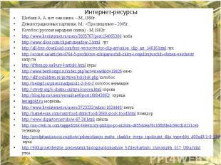 Интернет-ресурсы Шибаев А. А. вот они какие. – М.,1990г. Демонстрационные картин