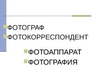 ФОТОГРАФ ФОТОГРАФ ФОТОКОРРЕСПОНДЕНТ