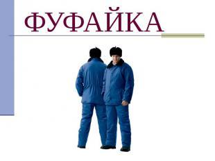 ФУФАЙКА