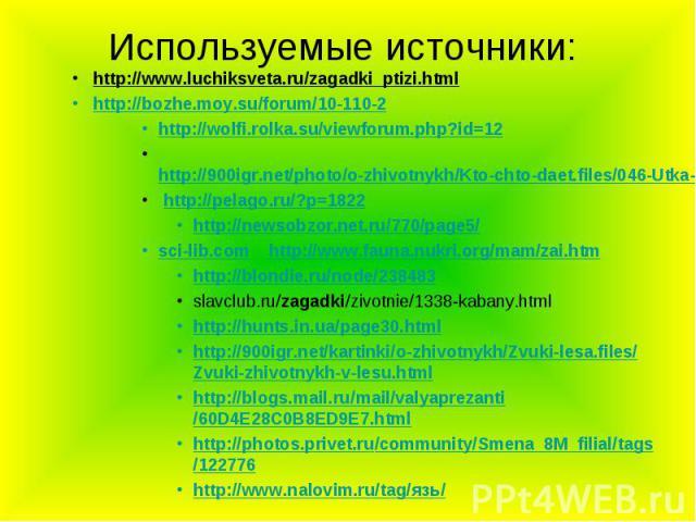 Используемые источники: http://www.luchiksveta.ru/zagadki_ptizi.html http://bozhe.moy.su/forum/10-110-2 http://wolfi.rolka.su/viewforum.php?id=12 http://900igr.net/photo/o-zhivotnykh/Kto-chto-daet.files/046-Utka-i-gus.html http://pelago.ru/?p=1822 h…