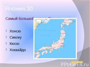 Япония.30. Самый большой остров Японии Хонсю Сикоку Кюсю Хоккайдо
