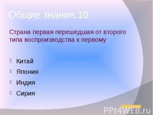 Общие знания.10. Страна первая перешедшая от второго типа воспроизводства к перв