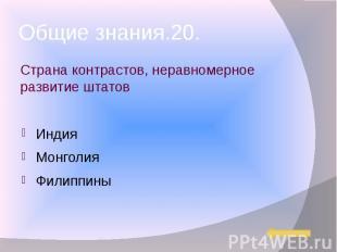 Общие знания.20. Страна контрастов, неравномерное развитие штатов Индия Монголия