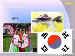 Угадай страну.40. Корея