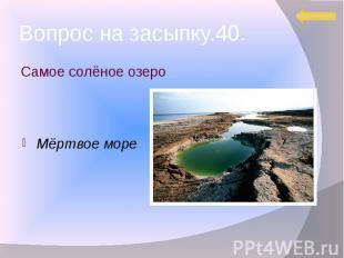 Вопрос на засыпку.40. Самое солёное озеро Мёртвое море