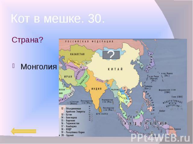 Кот в мешке. 30. Страна? Монголия