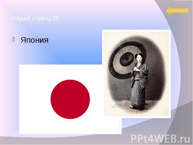 Угадай страну.20. Япония