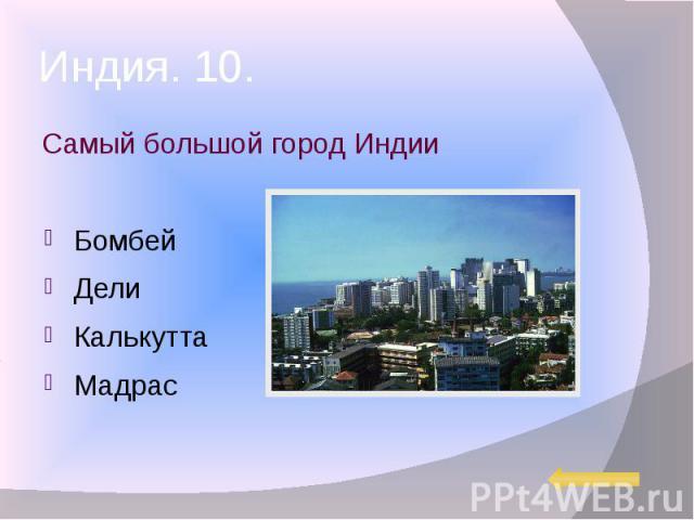 Индия. 10. Самый большой город Индии Бомбей Дели Калькутта Мадрас