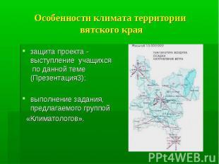 Особенности климата территории вятского края защита проекта - выступление учащих
