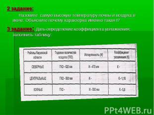 2 задание: 2 задание: Назовите самую высокую температуру почвы и воздуха в июле.