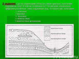 2 задание: Где на территории области самые крупные скопления подземных вод? В че