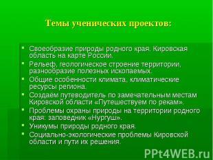 Своеобразие природы родного края. Кировская область на карте России. Своеобразие