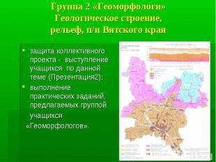 Группа 2 «Геоморфологи» Геологическое строение, рельеф, п/и Вятского края защита