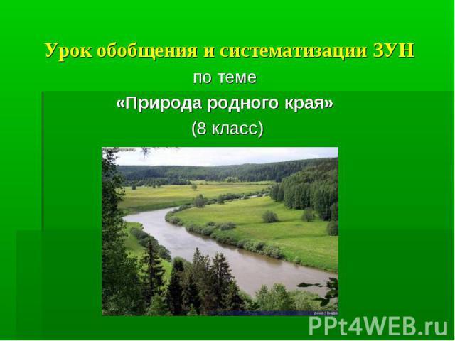 Урок обобщения и систематизации ЗУН по теме «Природа родного края» (8 класс)