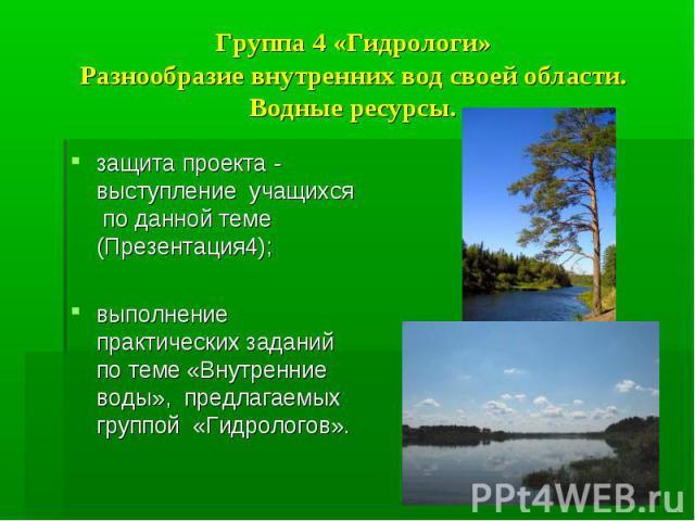 проект разнообразие природы родного края марийского