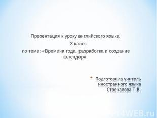 Презентация к уроку английского языка Презентация к уроку английского языка 3 кл