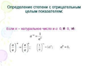 Если п – натуральное число и а 0, b 0, то: Если п – натуральное число и а 0, b 0