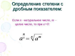 Если п –натуральное число, т – целое число, то при а>0: Если п –натуральное ч