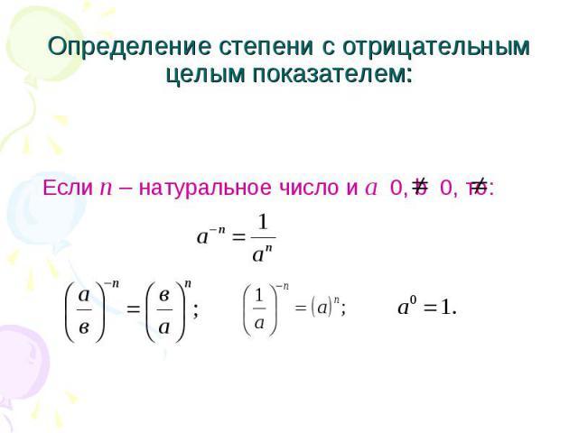 Если п – натуральное число и а 0, b 0, то: Если п – натуральное число и а 0, b 0, то:
