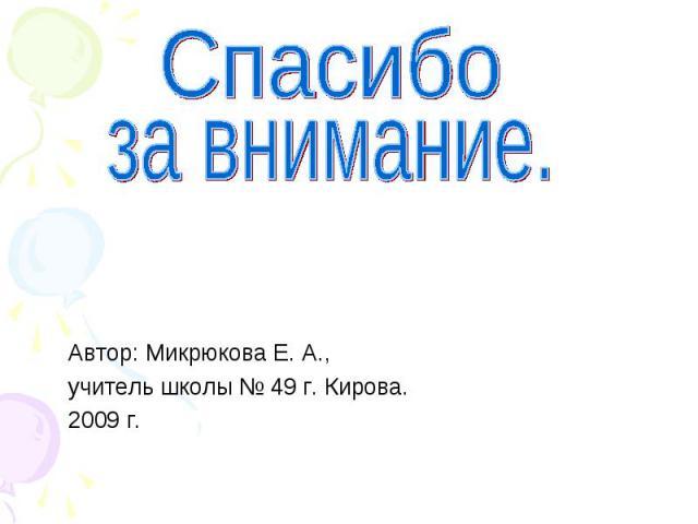 Автор: Микрюкова Е. А., учитель школы № 49 г. Кирова. 2009 г.