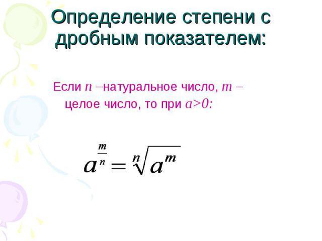 Если п –натуральное число, т – целое число, то при а>0: Если п –натуральное число, т – целое число, то при а>0: