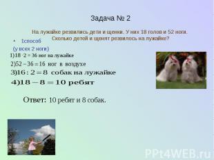 Задача № 2 На лужайке резвились дети и щенки. У них 18 голов и 52 ноги. Сколько