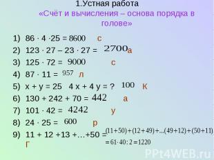 1.Устная работа «Счёт и вычисления – основа порядка в голове» 86 ∙ 4 ∙25 = с 123