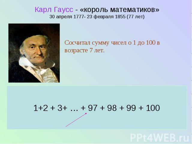 Карл Гаусс - «король математиков» 30 апреля 1777- 23 февраля 1855 (77 лет)
