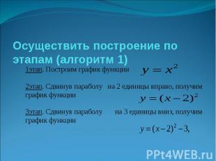 Осуществить построение по этапам (алгоритм 1) 1этап. Построим график функции 2эт